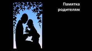 памятка родителям